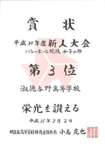 バレー部が新人戦で埼玉県3位に輝きました